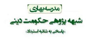 استبداد دینی در حکومت دینی نه ممکن است و نه مشروع/ در نظام اسلامی، استبداد صورت مسأله ندارد