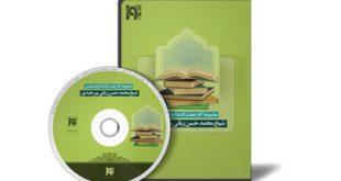 نرم افزار «مجموعه آثار استاد محمدحسن ربانی بیرجندی» عرضه شد