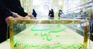وقفهای عالمانه شیخ بهایی