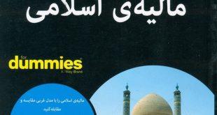 اطلاعاتی درباره چگونگی کارکرد صنعت مالی اسلامی