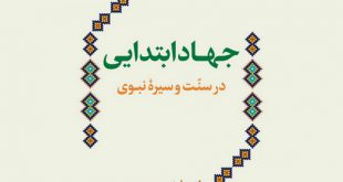 جهاد ابتدایی در سنت و سیره نبوی