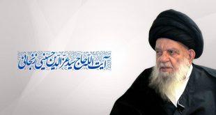 ناگفتهها و خاطرههایی از سیره علمی و عملی آیتالله سیدعزالدین حسینی زنجانی