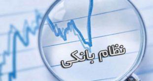 نامه اساتید حوزه و دانشگاه به رهبر انقلاب درباره ۱۰ اشکال اساسی طرح بانکداری مجلس