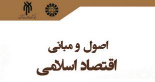 «اصول و مبانی اقتصاد اسلامی» مکتوب شد