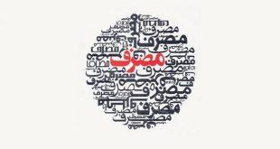 کتاب «مبانی و اصول مصرف در اسلام»؛ نقد و بررسی شد