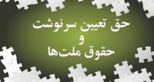 «حق تعیین سرنوشت و حقوق ملتها» روانه بازار نشر شد