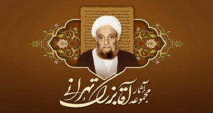 68 جلد از آثار آقابزرگ تهرانی در یک نرمافزار