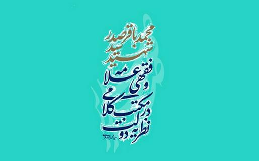 «نظریه دولت» در مکتب کلامی و فقهی شهید صدر