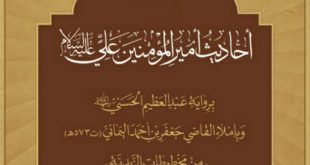 نسخهای تازهیاب از احادیث امیرالمؤمنین علی(ع)/ محمد عافی خراسانی