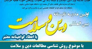 برگزاری نخستین مدرسه تابستانه «دین و سلامت» در حوزه علمیه مشهد