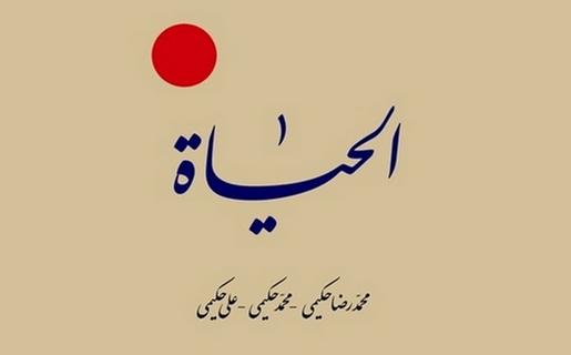 الحیاه حکیمی منبعی برای تمدن عدالت پایه/ بهمن دهستانی