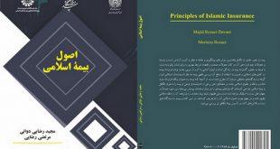«اصول بیمه اسلامی» کتاب شد