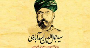 سیدجمالالدین اسدآبادی؛ بنیانگذار نهضت احیای فکردینی