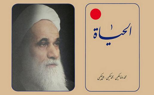 حجت الاسلام علی حکیمی از مولفان «الحیاه» درگذشت