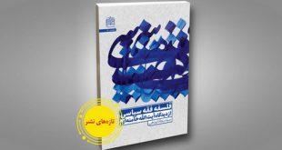 فلسفه فقه سیاسی از دیدگاه آیتالله خامنهای