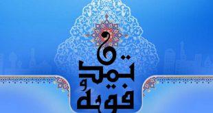 فقه تمدنی؛ چیستی، چرایی و چگونگی/ محمد وحیدی