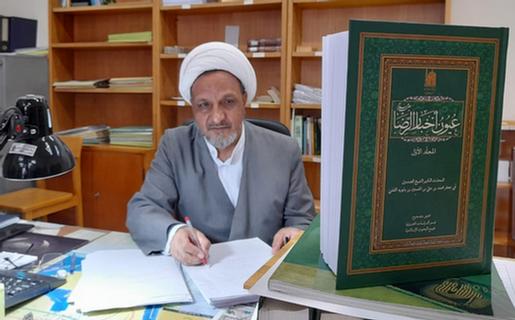 «عیون اخبار الرضا(ع)» با تحقیق بنیاد پژوهشهای اسلامی انتشار یافت