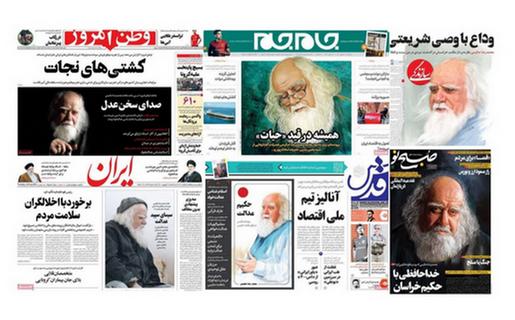 بازتاب درگذشت «حکیم خراسان» در مطبوعات