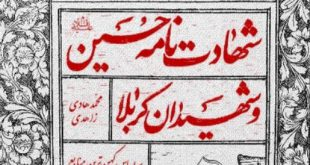 سیر نهضت حسینی بر اساس کهنترین منابع