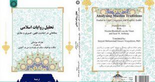 تحلیل روایات اسلامی؛ مطالعاتی در احادیث فقهی، تفسیری و مغازی