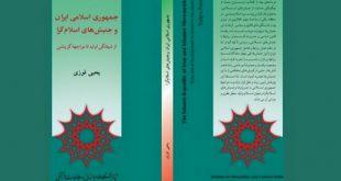 جمهوری اسلامی ایران و جنبشهای اسلامگرا