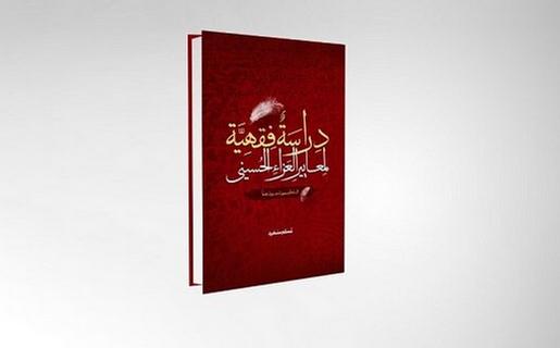 دراسه فقهیه لمعاییر العزاء الحسینی