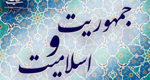 نسبت «جمهوریت» و «اسلامیت»