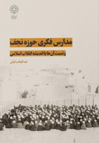 مدارس فکری حوزه نجف و نسبت آن با اندیشه انقلاب اسلامی
