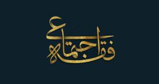 «فقه اجتماعی» عهدهدار ارائه سبک زندگی اسلامی است/ شش معنا از فقه اجتماعی