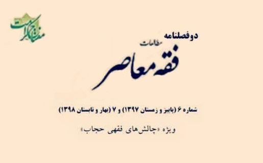 «چالشهای فقهی حجاب» در دو فصلنامه «مطالعات فقه معاصر»