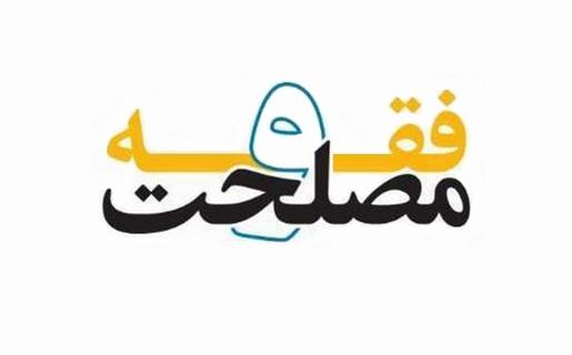 فقه، مصلحت و حکومت اسلامی/ علی صالحیمنش