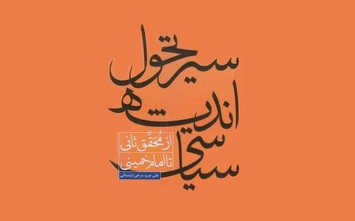 سیر تحول اندیشه سیاسی از محقق ثانی تا امام خمینی