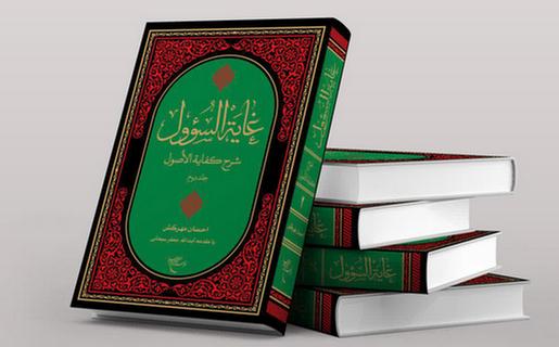 «غایة السؤول»، شرح کفایة الاصول در دو جلد منتشر شد
