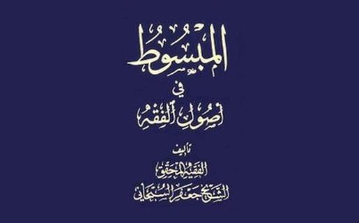 امتیازات کتاب «المبسوط» در مقایسه با رسائل و کفایه/ محسن مطلبی