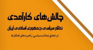 چالشهای کارآمدی نظام سیاسی جمهوری اسلامی ایران در تحقق عدالت سیاسی؛ راهبردها و راهکارها