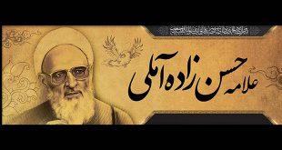 پیام تسلیت رهبر انقلاب و مراجع معظم تقلید درپی ارتحال علامه حسنزاده آملی