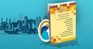 فراخوان مقاله علمی پژوهشی با موضوع «فقه شهر» در 21 محور
