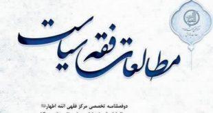 «مطالعات فقه سیاست» دوفصلنامه جدید مرکز فقهی ائمه اطهار(ع)