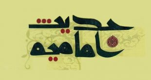 سیر تاریخی نشر حدیث امامیه در ایران به روایت مجلسی اول در لوامع صاحبقرانی