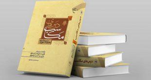 انتشار چهارمین مجلد از «درسهای مکاسب»