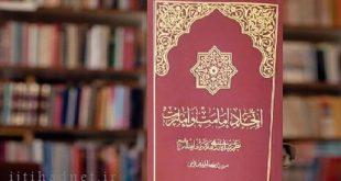 اتحاد امامت و امارت؛ نظریه سازماندهی مدینه فاضله