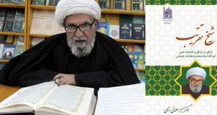 «شیخ تقریب»؛ درنگی در زندگی و خدمات علمی استاد محمد واعظزاده خراسانی