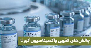 موضوعشناسی و نظام مسائل «چالشهای فقهی واکسیناسیون کرونا»