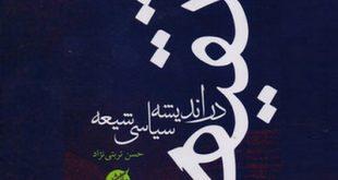 کتاب «تقیه در اندیشه سیاسی شیعه» منتشر شد