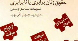 شبهات مسائل زنان؛ حقوق زنان برابری یا نابرابری