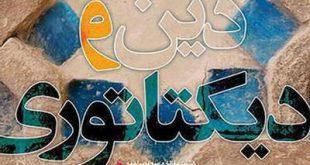 «دین و دیکتاتوری»، کتاب جدید سروش محلاتی