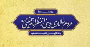 پژوهشی درباره «مردمسالاری دینی» از منظر امام خمینی(ره)