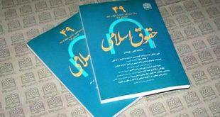 شاخصهای شفافیت در حکومت اسلامی