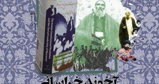نظریهی سیاسی آخوند در ادامه مکتب شیخ انصاری است/ نباید درباره مشروطه گرفتار کلانروایتها شویم
