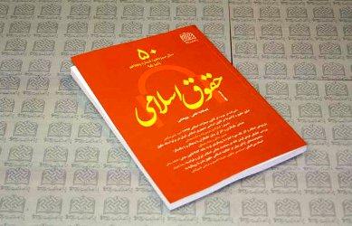 فصلنامه «حقوق اسلامی» در ایستگاه 50